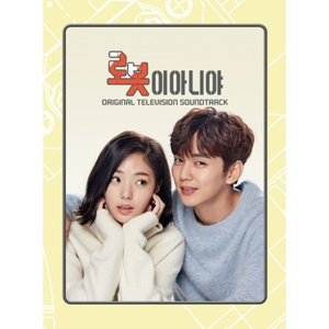 OST / ロボットじゃない (MBC韓国ドラマ)[OST サントラ][韓国 CD]|seoul4