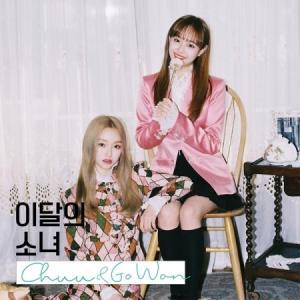 チュー&ゴウォン(今月の少女) / CHUU & GO WON (SINGLE ALBUM)[今月の少女][韓国 CD]