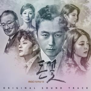 OST / 金花 (MBC韓国ドラマ)[OST サントラ][韓国 CD]|seoul4