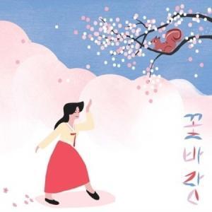 パク・ヒョンジョン / 花風 (SINGLE ALBUM)[パク・ヒョンジョン][韓国 CD]|seoul4