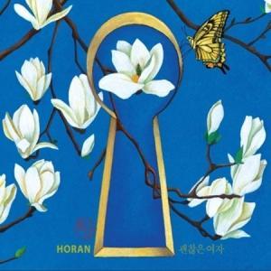 ホラン (CLAZZIQUAI) / 良い女(EP)(再発売)[CLAZZIQUAI][韓国 CD]|seoul4