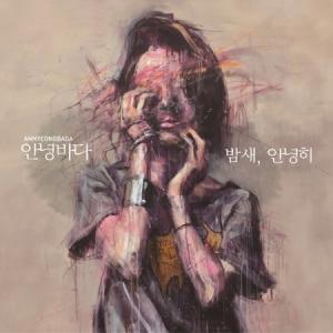 さよなら海(ANNYEONGBADA) / 一晩中、さようなら(4集)[ANNYEONGBADA][CD]