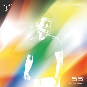 アン・チファン / 53 (12集) (2CD)[アン・チファン][CD]