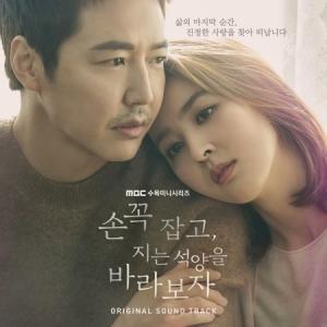 OST / 手をつないで、沈む夕日を眺めよう (MBC韓国ドラマ)[OST サントラ][CD]