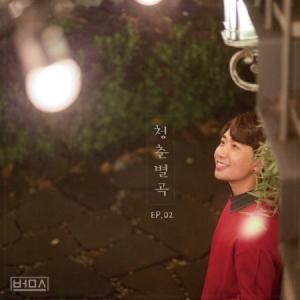 ボム'S (ボムス) / 青春別曲 EP.02[ボム'S (ボムス)][CD]