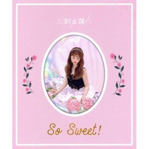 イ・ソエ / SO SWEET! (1ST MINI ALBUM) [イ・ソエ][韓国 CD]|seoul4