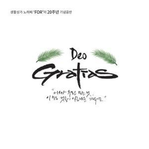生活聖歌歌グループFOR / DEO GRATIAS (2CD) [韓国 CD]|seoul4