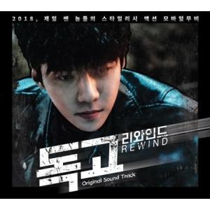OST / 独孤 REWIND [韓国映画][OST サントラ][韓国 CD]|seoul4