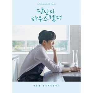 OST / あなたのハウスヘルパー (KBS韓国ドラマ)[オリジナルサウンドトラック サントラ][韓国 CD]|seoul4