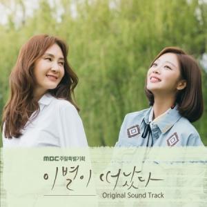 OST / 別れが去った (2CD) (MBC韓国ドラマ)[OST サントラ][韓国 CD]|seoul4