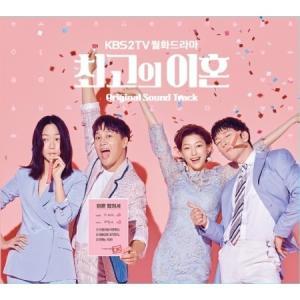 OST / 最高の離婚 (KBS韓国ドラマ)[OST サントラ][韓国 CD]|seoul4