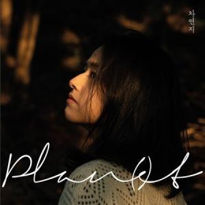 チャ・ヨンジ / PLAN(E)T (1集) [チャ・ヨンジ][韓国 CD]|seoul4