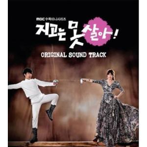 OST / 負けては生きていけない (MBC韓国ドラマ) (再発売)[OST サントラ][韓国 CD]|seoul4