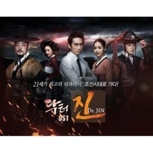 OST / タイムスリップ Dr. JIN (ドクター・ジン) (MBC韓国ドラマ) (再発売) [OST サントラ][韓国 CD]|seoul4