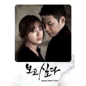 OST / 会いたい (ポゴシッタ) (MBC韓国ドラマ) (再発売) [OST サントラ][韓国 CD]|seoul4