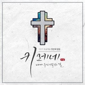 キレネ 1317 プロジェクト/ 1集[韓国 CD] seoul4