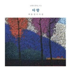 シン・ジェチャン / 歌で会う時 6集 「異郷」[韓国 CD] seoul4