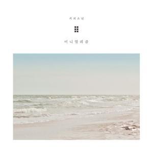 (予約販売)コーヒー少年 / ミニマリズム (6TH MINI ALBUM) [コーヒー少年][韓国 CD]|seoul4