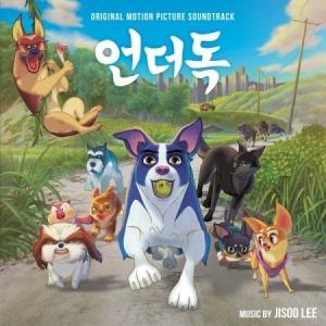 (予約販売)OST / UNDERDOG (アンダードッグ)[韓国 映画][OST サントラ][韓国 CD]|seoul4