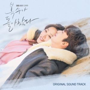OST / ボクスが帰ってきた (SBS韓国ドラマ)[オリジナルサウンドトラック サントラ][韓国 CD]|seoul4