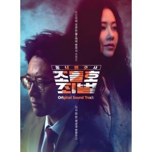 OST / 町の弁護士 チョ・ドゥルホ 2 : 罪と罰 (KBS韓国ドラマ)[オリジナルサウンドトラック サントラ][韓国 CD]|seoul4