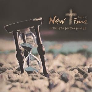 NEW TIME / 主 私の力 (1集)[韓国 CD] seoul4