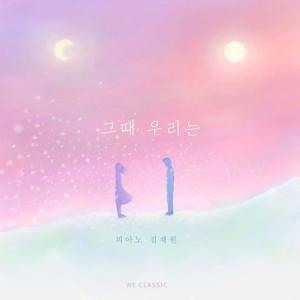 キム・ジェウォン / その時、私たちは (2集)[韓国 CD]|seoul4