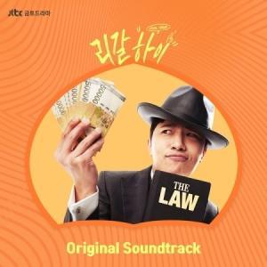 OST / リーガルハイ (JTBC韓国ドラマ)[オリジナルサウンドトラック サントラ][韓国 CD]|seoul4