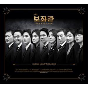 OST / 補佐官 - 世界を動かす人々 (JTBC韓国ドラマ)[オリジナルサウンドトラック サントラ][韓国 CD](予約販売)