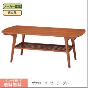 コーヒーテーブル センターテーブル カフェテーブル 木製 北欧デザイン レトロ ノルディック 棚付き おしゃれ 天然木 送料無料 VALOヴァロ 北欧コーヒーテーブル|sepiya