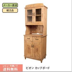 食器棚 カップボード キッチンキャビネット リビング 収納家具 木製 天然木 北欧 カントリー おしゃれ ナチュラル カフェ 送料無料 PIONピオン カップボード65幅 sepiya