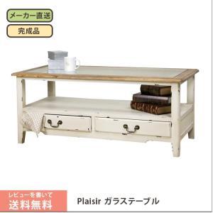 テーブル コーヒーテーブル リビングテーブル ディスプレイ 木製 アンティーク シャビー おしゃれ 送料無料 Plaisirプレジール 引出し付きガラステーブル110cm幅|sepiya