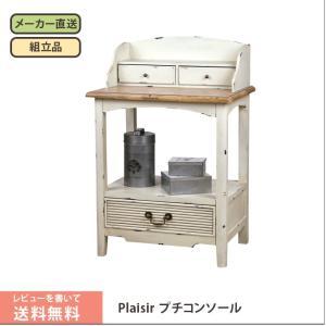 プチコンソール テーブル デスク 机 ディスプレイラック 収納家具 引出し 木製 アンティーク フレンチカントリー 送料無料 Plaisirプレジール プチコンソール|sepiya