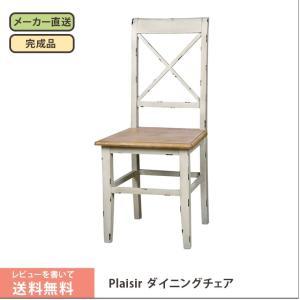 ダイニングチェア 木製チェア 椅子 イス 天然木 アンティーク フレンチカントリー おしゃれ ナチュラル カフェ 送料無料 Plaisirプレジール ダイニングチェア|sepiya
