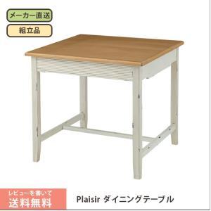 ダイニングテーブル 木製テーブル 机 天然木 アンティーク フレンチカントリー シャビー おしゃれ カフェ 送料無料 Plaisirプレジール ダイニングテーブル80cm角|sepiya