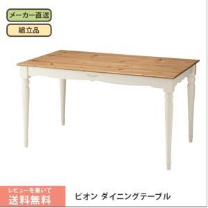 食卓テーブル 木製テーブル 机 長方形 天然木 カントリー家具 フレンチ おしゃれ ガーリー ナチュラル カフェ 送料無料 PIONピオン ダイニングテーブル135cm幅 sepiya