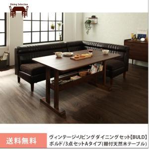 ヴィンテージ・リビングダイニングセット【BULD】ボルド/3点セットAタイプ(棚付天然木テーブル)|sepiya