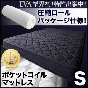 圧縮ロールパッケージ仕様のポケットコイルマットレス【EVA】エヴァ シングル sepiya