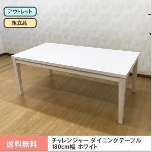 【チャレンジャー ダイニングテーブル180cm幅ホワイト】食卓テーブル 6人掛け テーブル 机 長方形 鏡面 白 シンプル おしゃれ 木製 送料無料|sepiya