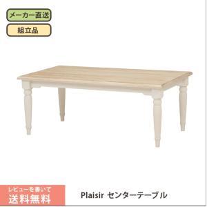 テーブル センターテーブル シャビーシック カントリー フレンチ アンティーク エレガント 白家具 送料無料 Plaisirプレジール センターテーブル90cm幅|sepiya