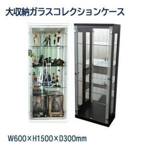 コレクションケース コレクションボード フィギュア ガラスケース 背面ミラー付 幅60cm 高さ150cm  大型コレクションケース ホワイト sepiya