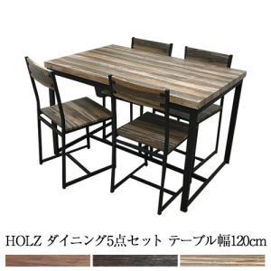 ダイニングテーブルセット ダイニング5点セット 食卓テーブルセット Holz(ホルツ) ダークブラウン ブラウン 古木色 西海岸 ヴィンテージ カフェ風|sepiya