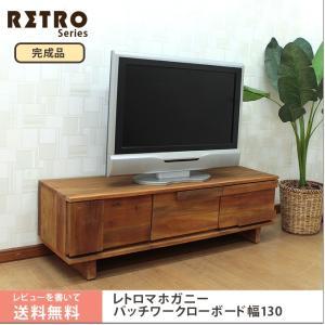 ☆送料無料☆マホガニーレトロ☆パッチワークテレビボード幅130cm ブラウン|sepiya