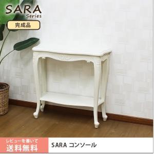 姫系 クラシック サイドテーブル 送料無料 アンティーク猫脚家具SARA(サラ)コンソール幅80cm|sepiya