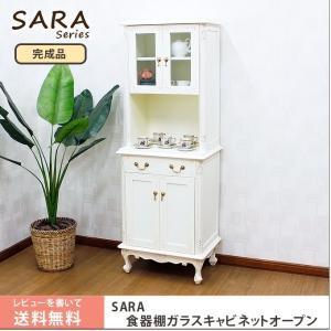 猫脚 アンティーク 白家具 姫系 ヨーロピアン 猫脚キャビネット 食器棚 本棚 送料無料 アンティーク猫脚家具SARA(サラ)多目的キャビネットオープン高さ165cm sepiya