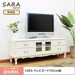 猫脚ヨーロピアンアンティーク家具SARA(サラ)テレビ台150cm幅|sepiya