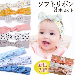 ヘアバンド ベビー リボン 新生児 シンプル 北欧柄 ヘアアクセサリー 赤ちゃん 髪飾り クリックポスト送料無料
