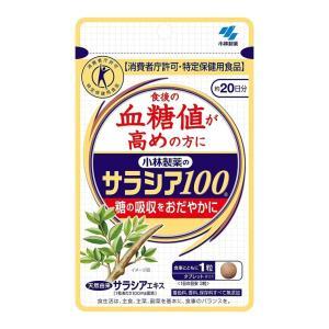 小林製薬 サラシア100 約20日分 60粒 セラフィーネット PayPayモール店