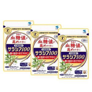 小林製薬 サラシア100 約20日分 60粒 3袋セット|セラフィーネット PayPayモール店