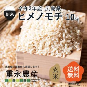【新米】【広島県産】令和1年産 ヒメノモチ 10kg 玄米|seramai